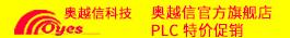 深圳市奧越信科技有限公司
