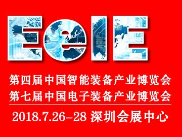 第四届深圳国际智能装备产业博览会」暨「第七届深圳国际电子装备产业博览会」(简称EeIE2018)