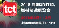 2018亚洲3D打印、增材制造展览会