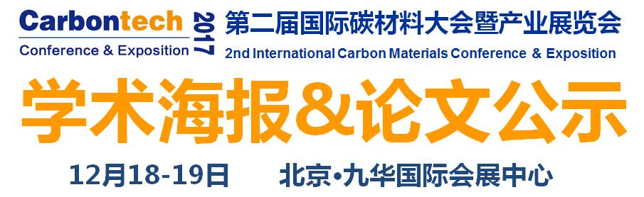Carbontech 2017学术海报评选:百位学子竞相参与,精彩内容不容错过!