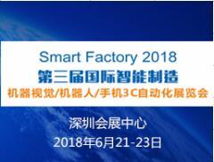 2018第三届国际智能制造机器人/机器视觉/手机3C自动化展