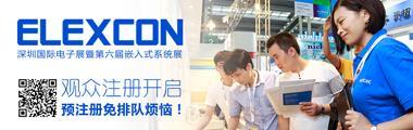 2017深圳国际电子展暨第六届深圳国际嵌入式系统展