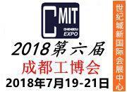 2018年成都工博会(7月19至21日举行)