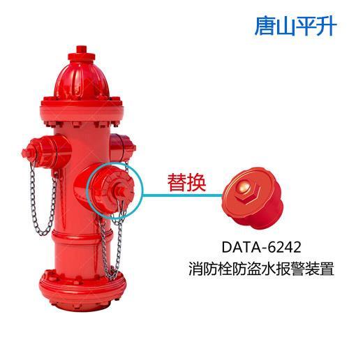 智能消防栓设备、智慧消防栓监控设备