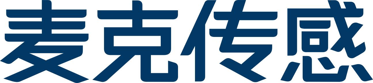 麦克传感器股份有限公司