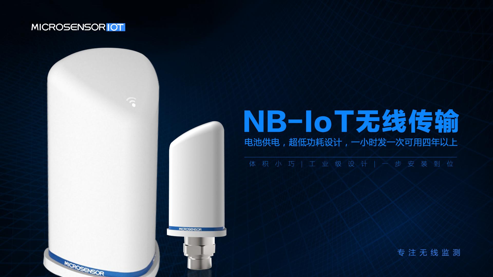 麦克物联|首推NB_IoT无线压力变送器