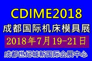 诚邀参加2018年成都国际数控机床与金属加工展(第六届)