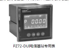 PZ72-DUI电信基站专用表