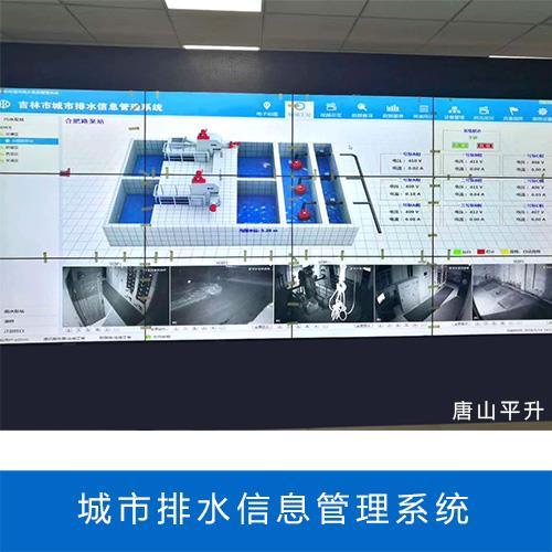 城市排水信息管理系统