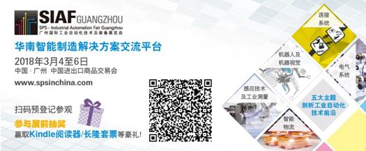 华南工业自动化开年大展,SIAF2018 五大主题尽揽中国智能制造前沿 技术