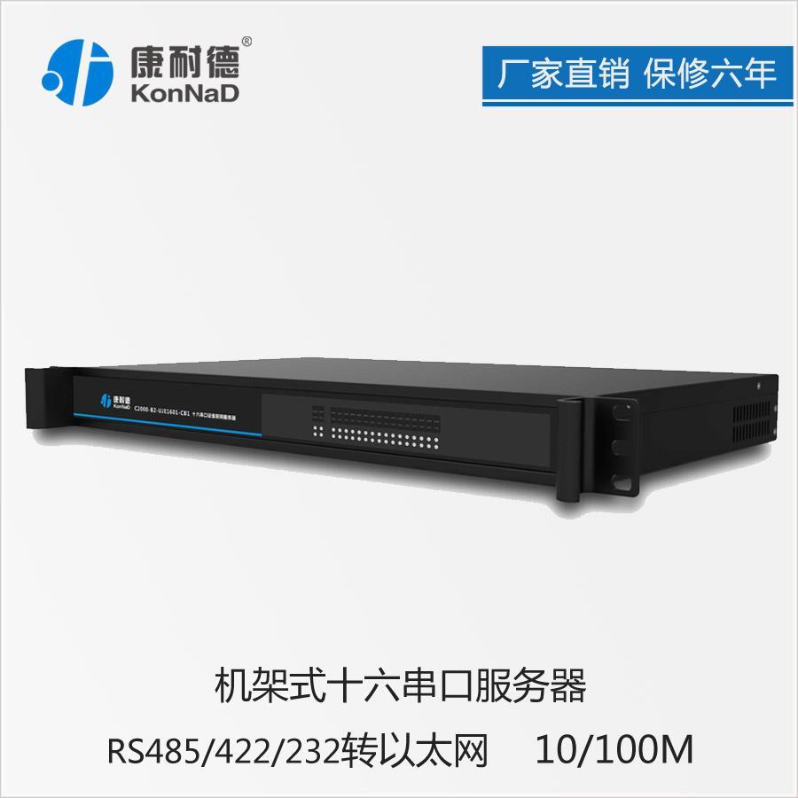 16串口服务器,机架式多串口服务器