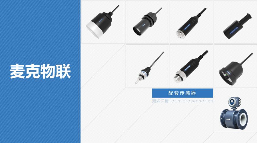 麦克物联 | 井下远程监测配套传感器