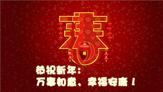 关于2018中国自动化网春节放假通知