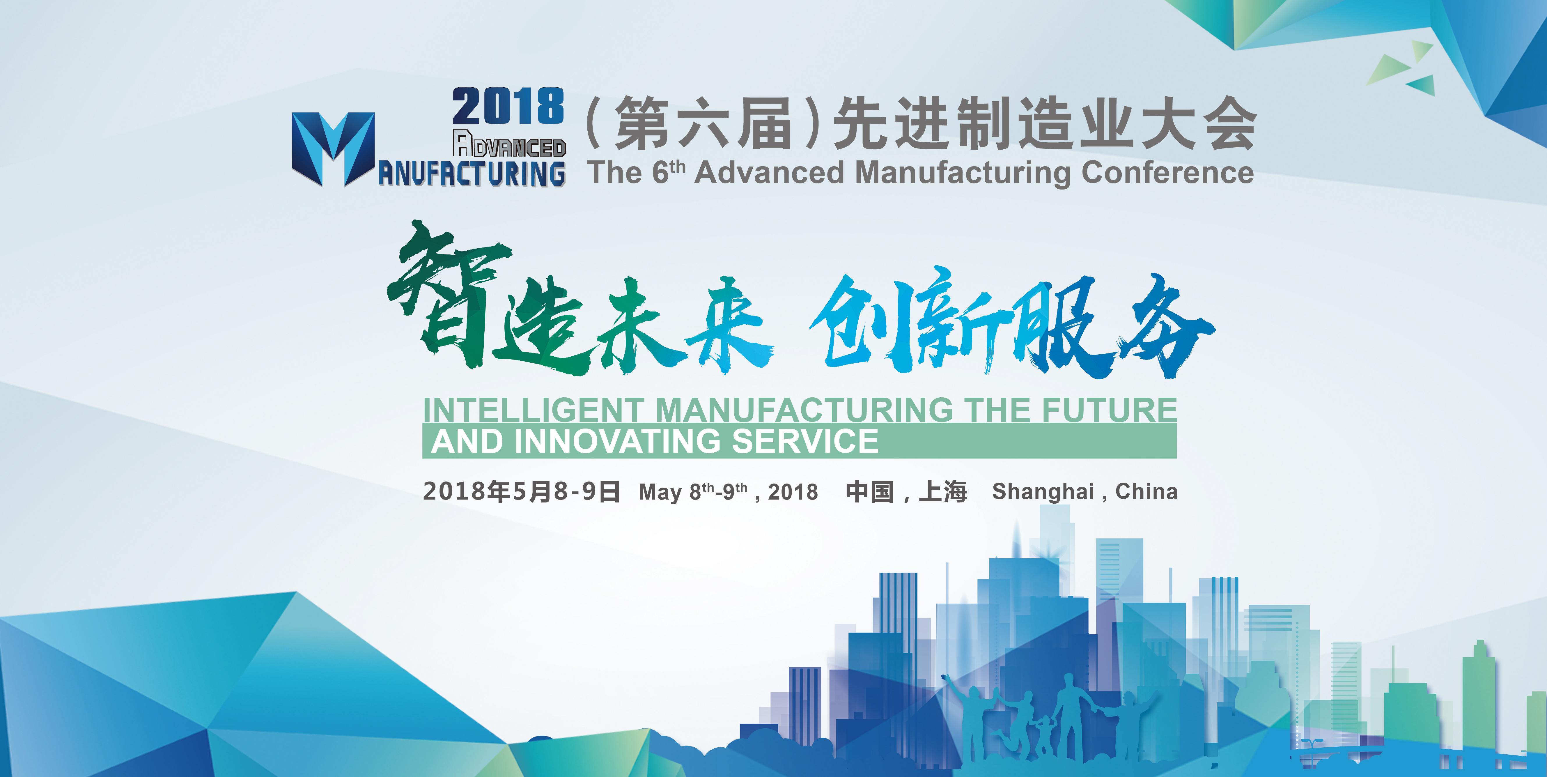 """丽春五月,2018(第六届)先进制造业大会与你相约""""智""""造上海"""