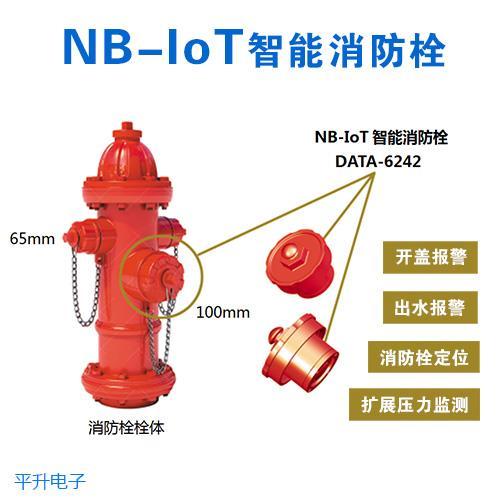 NB-IoT智能消防栓、智能消火栓