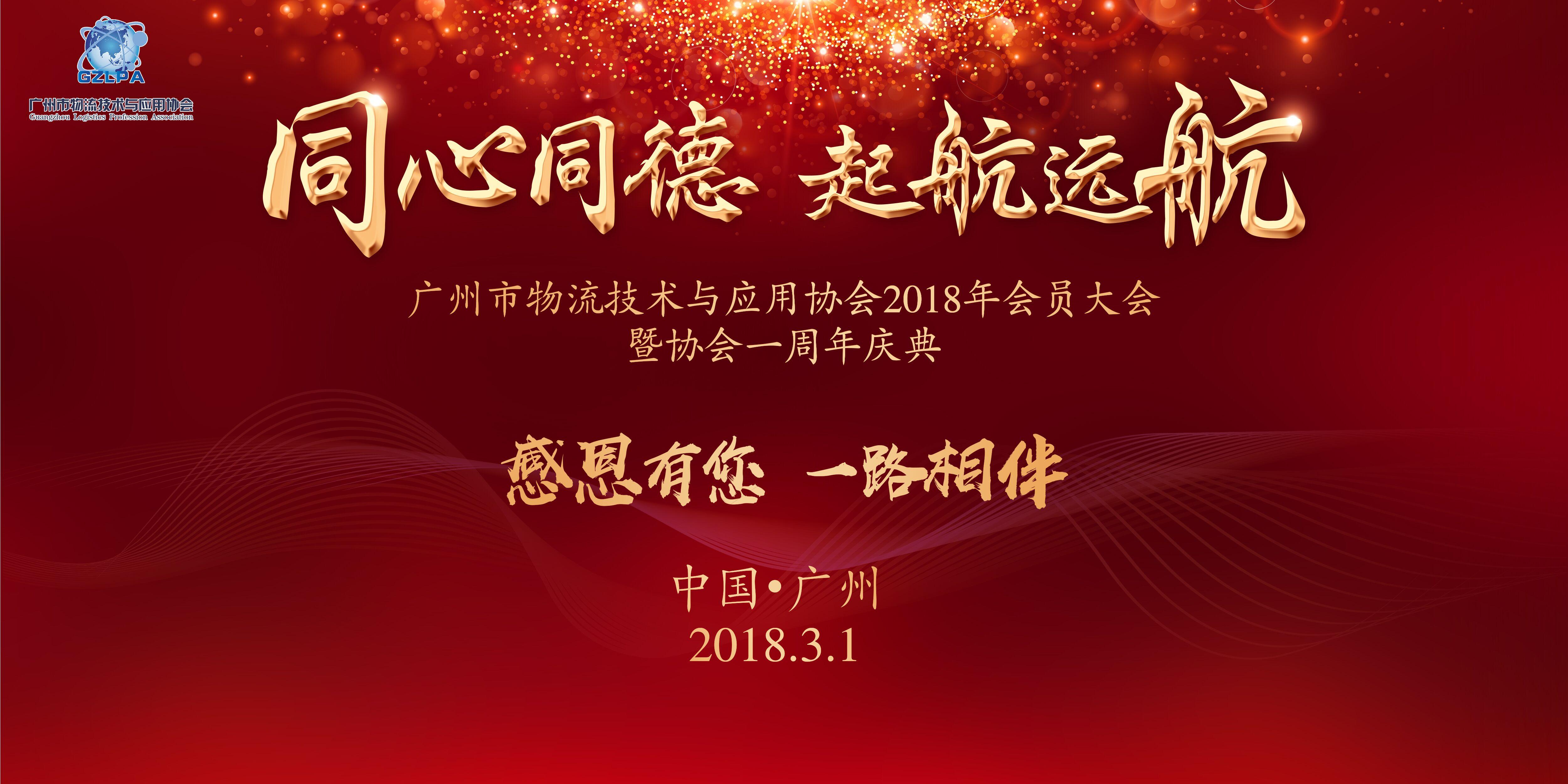 广州市物流技术与应用协会周年庆典暨中国数字化工厂应用及发展大会(广州站)即将3月1日盛大开幕!