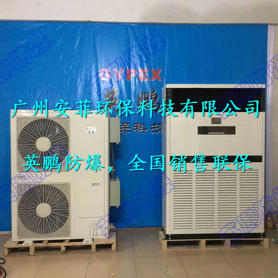 工业防爆空调,山东防爆空调