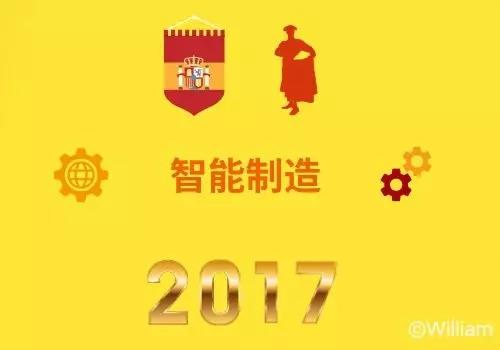 2017智能制造世界巡礼之西班牙篇