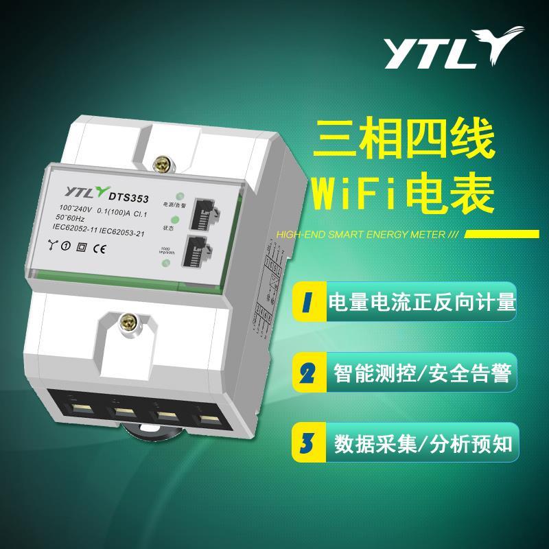 三相智能wifi电表 传感器 光伏正反向双向计量 数据采集