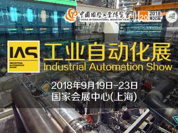 2018年中国国际工业博览会