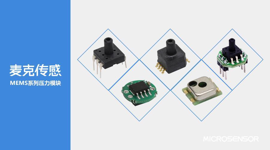 麦克传感 | MEMS系列压力模块