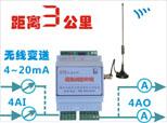 无线模拟量传输终端