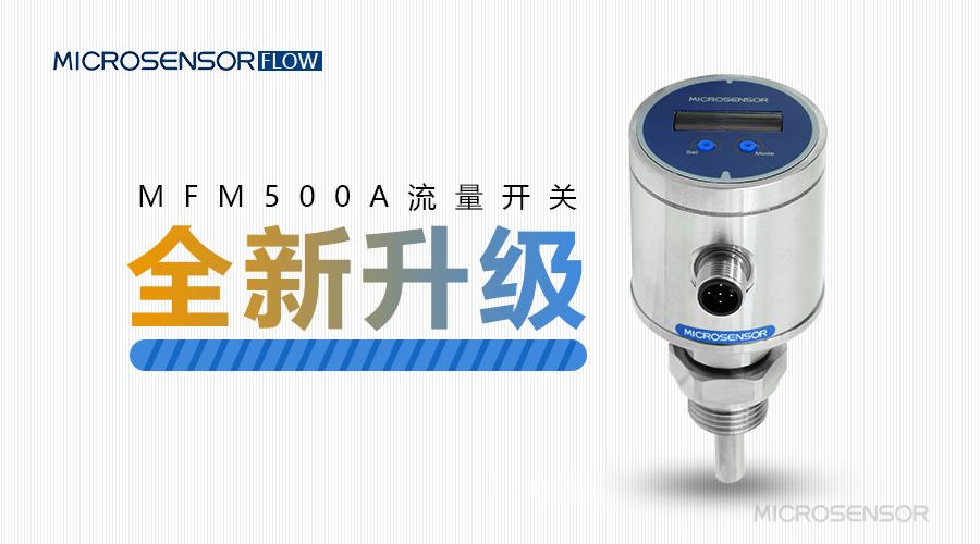 麦克流量 | MFM500A流量开关全新升级
