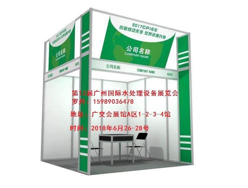 第十二届广州水处理展——创新发展助力产业升级