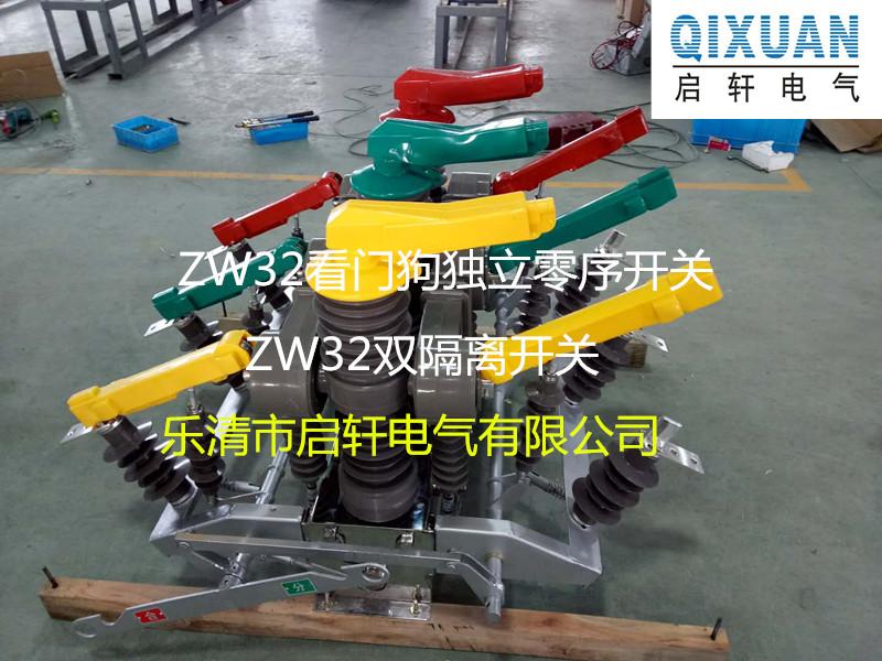 双隔离.双PT.ZW32-12GG/630独立零序开关