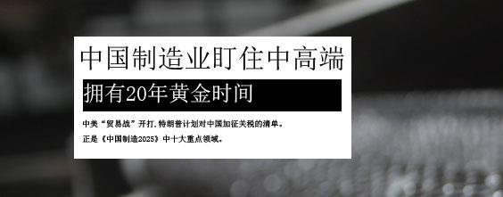 中国制造业盯住中高端 拥有20年黄金时间