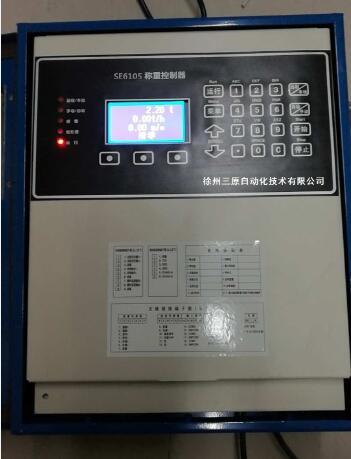 SE6105徐州三原电子皮带秤称重仪表