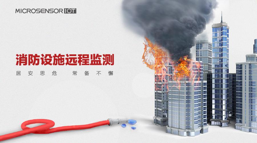 消防设施无线监测方案