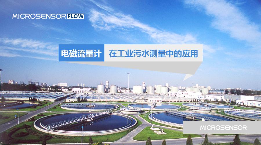 麦克流量|电磁流量计在工业污水测量中的应用