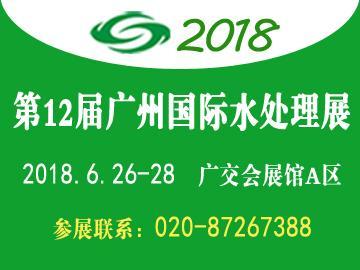 第12届广州国际水处理展