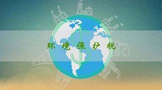 环境保护税在全国迎来首个征期
