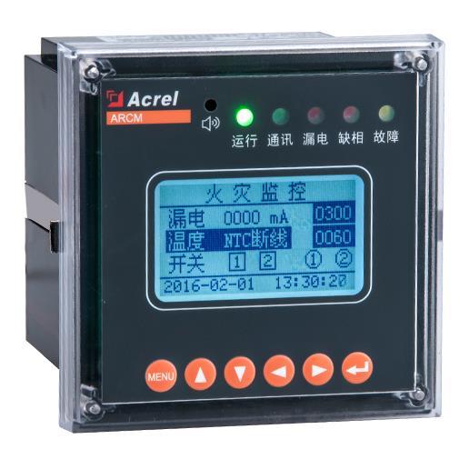 ARCM系列 一体式电气火灾监控探测器