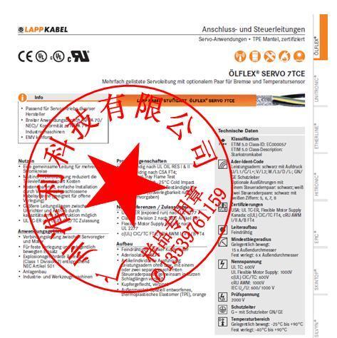 Lapp Kabel OLFLEX SERVO 7TCE伺服电缆