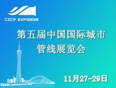2018 中国国际城市管线展览会