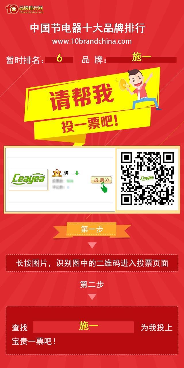 诚邀您参加中国节电器十大品牌投票!