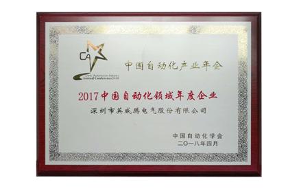 """英威腾荣获""""2017中国自动化领域年度企业"""""""