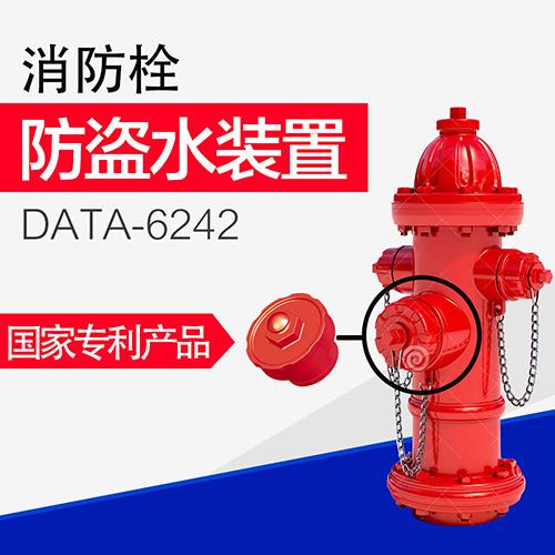 智能消火栓,消火栓智能监控设备