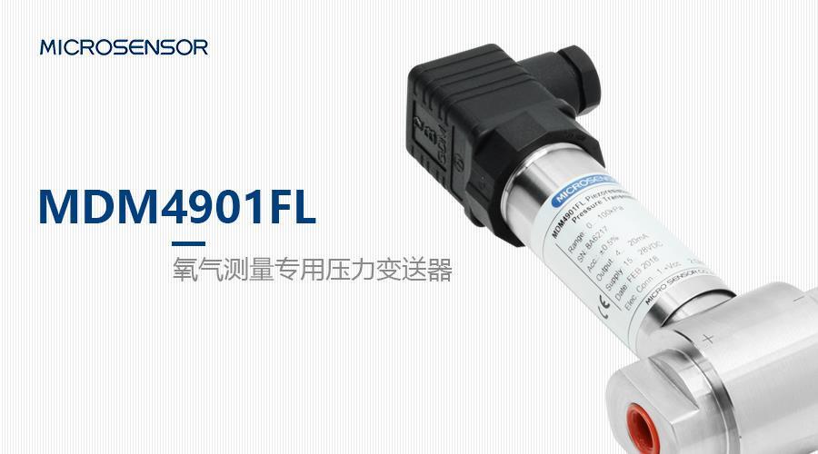 麦克传感 | 氧气测量专用压力变送器