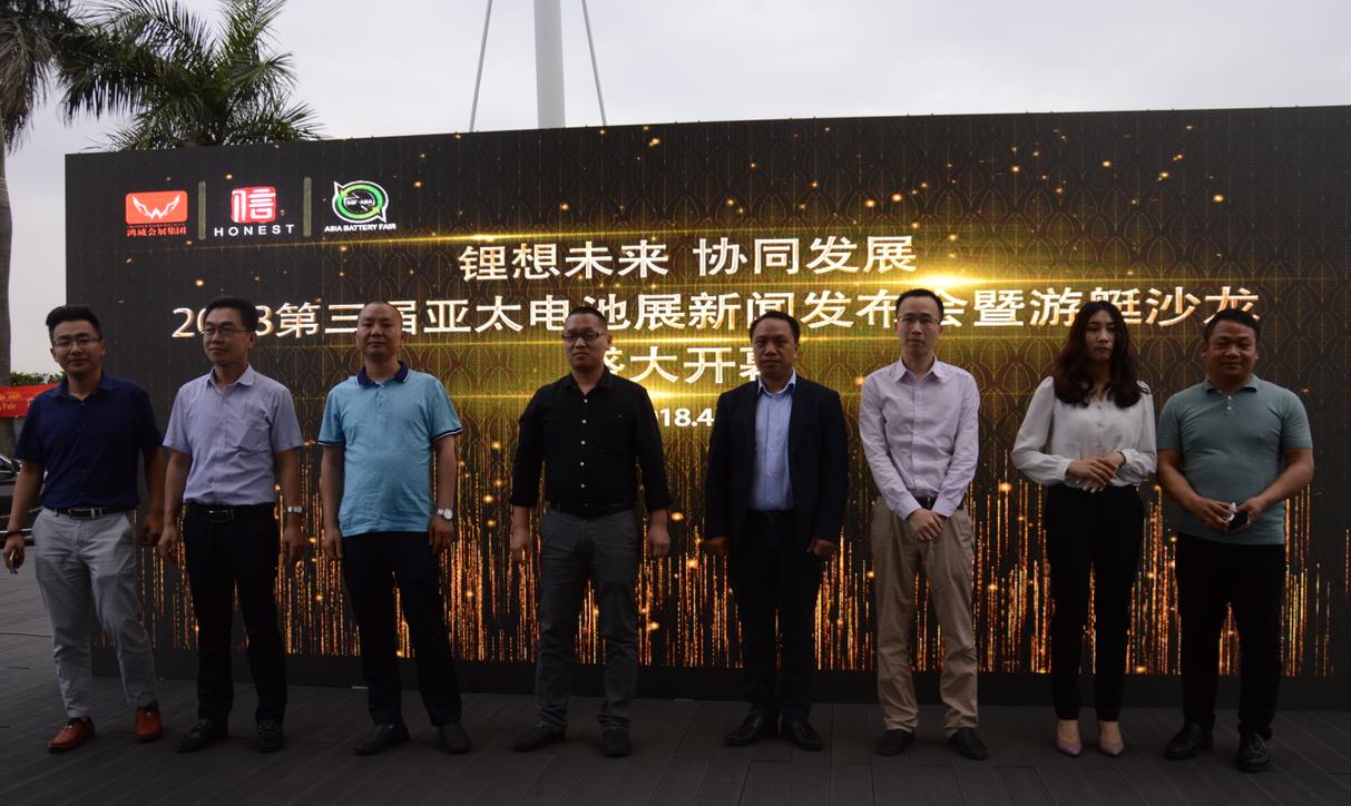 2018第三届亚太电池展新闻发布会暨游艇沙龙21日在广州召开