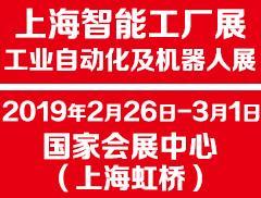 2019第十七届上海智能工厂展览会-工业自动化及机器人展