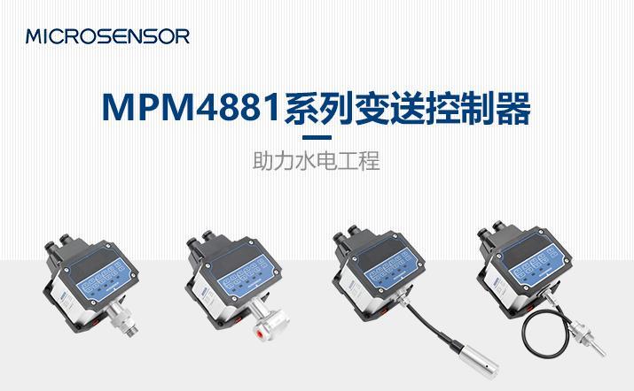 麦克传感 | MPM4881系列变送控制器助力水电工程