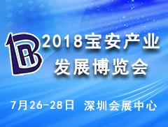 2018宝安产业发展博览会
