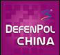 DefenPol China2018第四届广东(广州)军民融合技术系列展