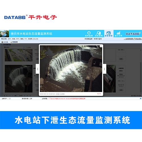 水电站(水库)下泄流量自动监测监控系统