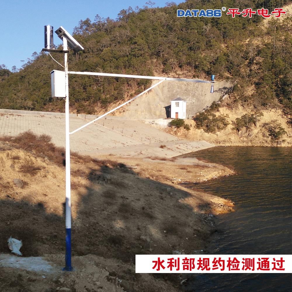 水库动态监管系统、水库动态监控终端