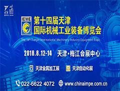 2018第十四届天津国际机械工业装备博览会